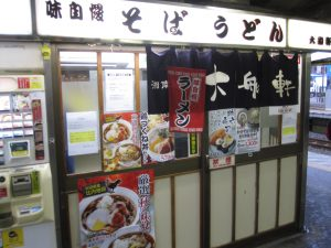 Tachi-Gui-Soba:  Often at a train stations, where you can have a VERY Quick Meal.  you buy a ticket at the machine on the left, and then take it inside.  there's no seat, so you eat the noodle standing, thus Tachi (Stand) - Gui (eat) - Soba (Buckwheat noodle)