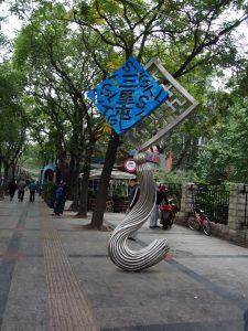 street sign (?)